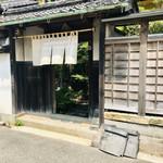 井上茶寮 - 土曜日は暖簾出てたよ!!