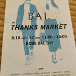井上茶寮 - 神戸BALにて       3日間のみ販売するよォ~