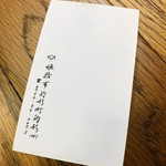 井上茶寮 - お店の名刺