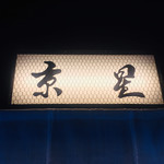 Kyoboshi - 外観1