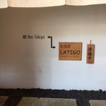 麺 the Tokyo - 入口付近