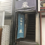 珈琲舎 蔵 - 入り口