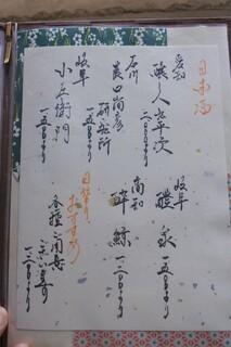 鮨旬美西川 -
