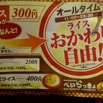 べいらっきょ - メニュー6