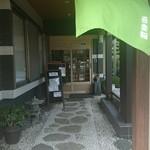 吾妻鮨 - 入口