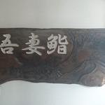 吾妻鮨 - 店名が書かれた銘板