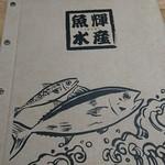 魚輝水産 - メニュー、表紙。