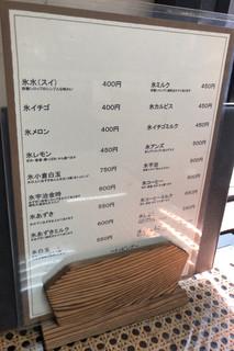 初音茶屋 -