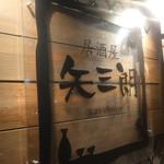 居酒屋 矢三朗 -