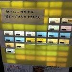 ラーメンマン - メニュー 券売機       朝メニュー