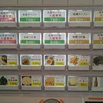 屯ちん - 券売機(下の方)