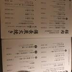 Koujigura -