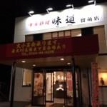 中華料理 味道 -