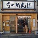麺屋 鼎 - お店の外観