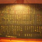 1129617 - 店内の黒板メニュー