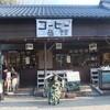 伊那谷道中 珈琲商館