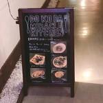 ドコダ ミラクルキッチン - 店舗前ボード