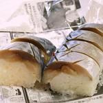 七重 - 料理写真:虎鯖棒寿司700up1728円w