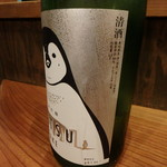 炭火焼鳥 あら - 寒紅梅 純米吟醸ペンギンラベル(三重)