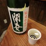 炭火焼鳥 あら - 開春 超辛口純米(島根)