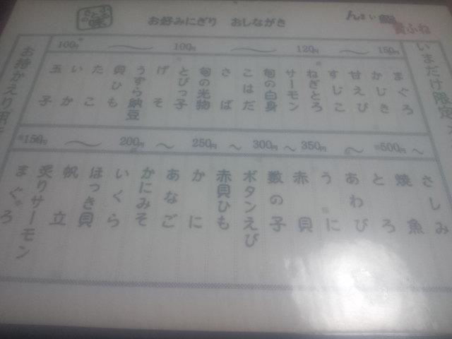 貴ふね鮨 name=