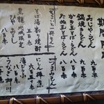 11291976 - 冬季限定メニュー