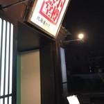小樽食堂 - 外観
