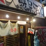居酒屋 餃子のニューヨーク -