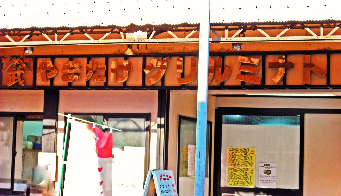 グリルやまたけ 東湊店