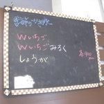 埜庵 - '12.1.下旬の季節のかき氷