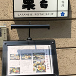 日本料理 栗吉 - 外看板