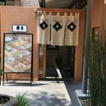 日本料理 栗吉 - 入り口
