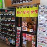 あけぼの食堂 - 外観写真: