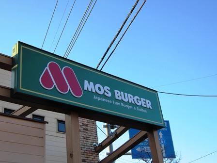 モスバーガー 敷島山の手通り店