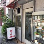 112940023 - お店の入口です。(2019.8 byジプシーくん)