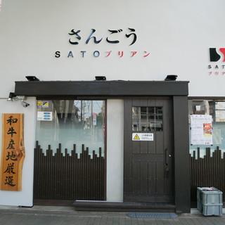 阿佐ヶ谷駅北口から徒歩6分、2名様からご予約受付ております。