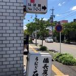 うなぎ石川 -