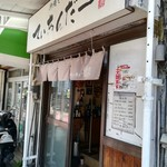 沖縄そば てぃあんだー -