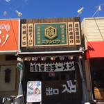 濃厚醤油麺 ミツジロウ - 店構え(2019年8月) 道路からの入口が分かりにくいですが、向かいのファミマが目印に。