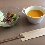 ローズベイカフェ タカシマ - サラダとカボチャスープ