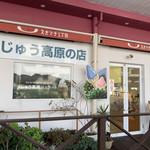 くじゅう高原の店 - 外観写真: