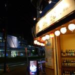四季の味処 髭ダルマ - 地下鉄/JR筑肥線・姪浜駅前にある海鮮居酒屋です。