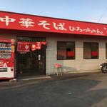 112959596 - 中華そば ひろっちゃん