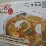 大貫本店 - 尼崎のB級グルメ