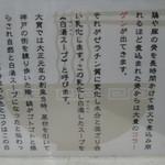 大貫本店 - 白湯スープの説明文