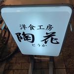 洋食工房 陶花 - 看板