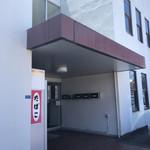 延岡卸商業センター 会館食堂 - 店舗外観