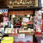 さかえや - 東武日光駅前、あげゆばまんじゅう「さかえや」