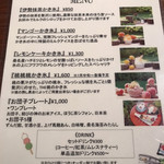 zafunatsuya - メニュー