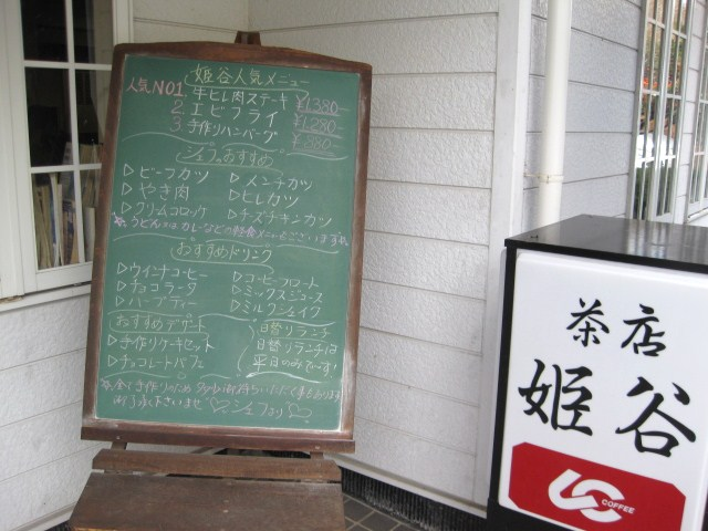 茶店 姫谷